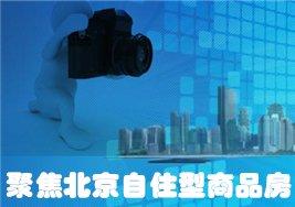 聚焦北京自住型商品房