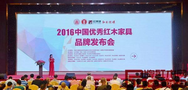2016中国优秀红木家具品牌发布会在红博城召开