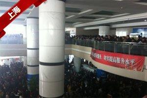 上海:购房者排队过户抢搭末班车