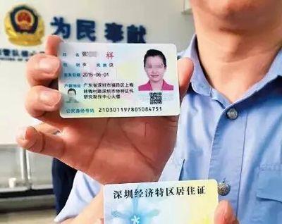深圳新版居住证。来源:深圳晚报