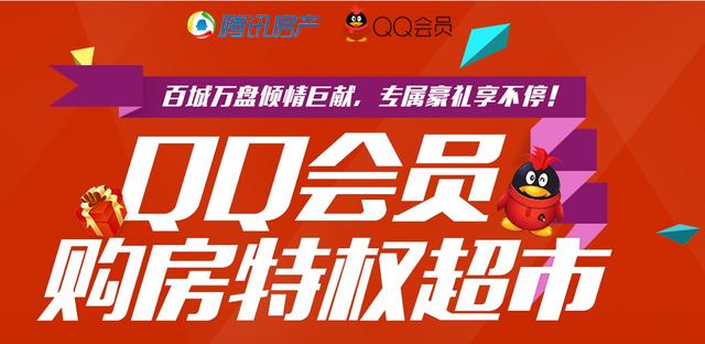 8.12腾讯房产钜惠狂欢节登陆看房APP