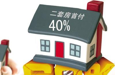 央行、住建部、银监会30日联合下发通知,对拥有一套住房且相应购房贷款未结清的居民家庭购二套房,最低首付款比例调整为不低于40%。同时,缴存职工家庭使用住房公积金委托贷款购买首套普通自住房,最低首付比例下调为20%;拥有一套住房并已结清贷款的家庭,再次申请住房公积金购房,最低首付比例为30%。