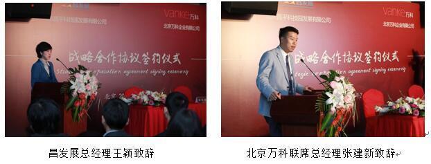 昌发展和北京万科战略合作签约仪式