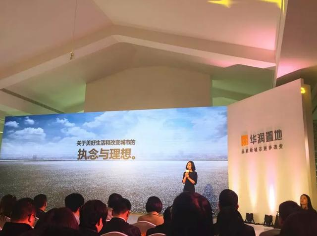 城市之光—华润置地北京大区2015品牌发布会暖春绽放