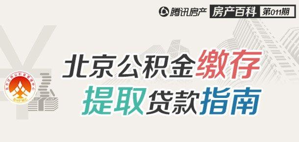 北京公积金缴存提取贷款指南