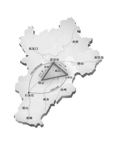 河北安排两亿资金对接京津项目 协同发展已成共识