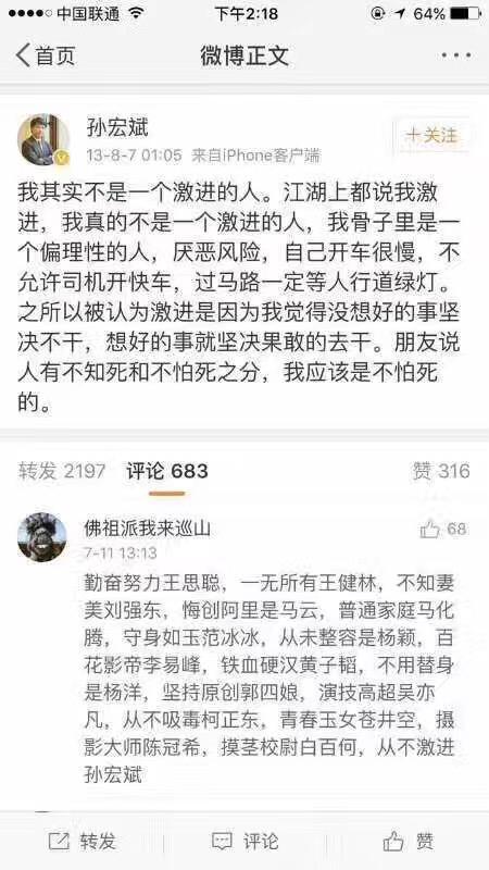 孙宏斌说乐视资金不是问题,你信吗?