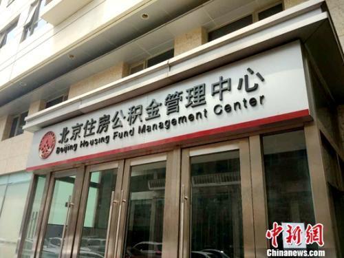 北京公积金系统将升级 年底个人可手机提取公积金