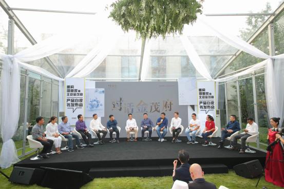 重构理想家白皮书全球首发 北京金茂府开启新府系时代