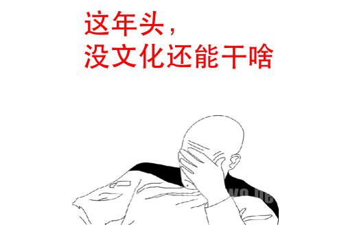 袁一泓:地产界出名的不爱看书 没文化