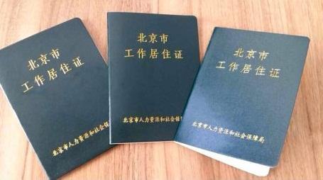 北京《居住证管理办法》年内将出台