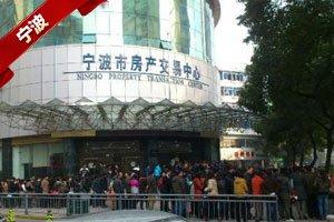 宁波:房产交易中心人满为患 二手房迎最后的疯狂