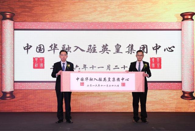 中国华融落户英皇集团中心 双方强强联手共谋发展大业