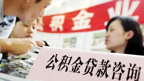 """上海辟谣""""缴满2年公积金才可贷款"""":不属实"""