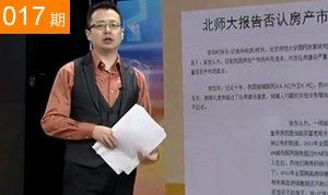 【B面】北师大奇葩报告误导市场:放大需求数据