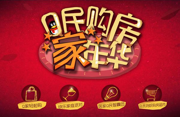 """品牌房企鼎立加盟  """"Q民购房家年华""""激情上演"""