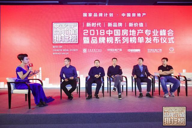 房企品牌溢价力成新战场 中国房地产品牌价值榜揭晓
