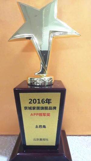 """2016年京城家居旗舰品牌评选 土巴兔荣膺""""APP领军奖"""""""
