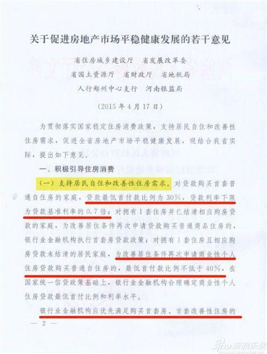 河南省出台楼市新政 一人买房可用全家公积金