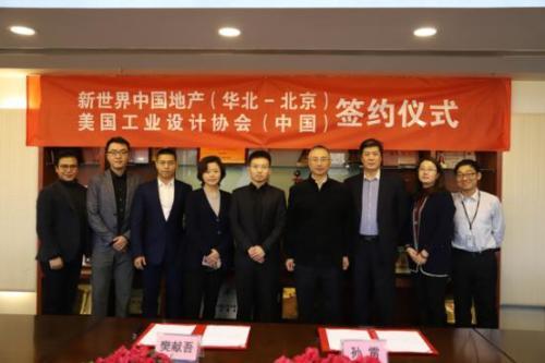新世界中国携手IDSA共同搭建华人设计师世界舞台