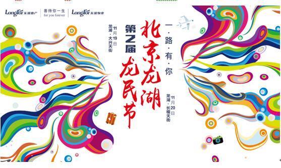 北京龙湖第二届龙民节:一路有你成功举办