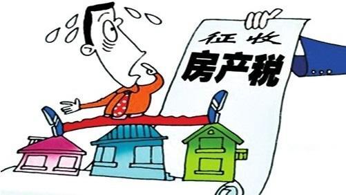 房地产税改革基本确定 或设起征点不会一刀切