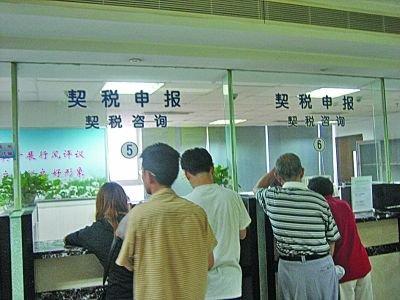 南京开始对婚前房产加名征收3%契税