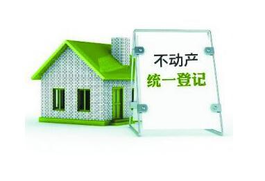 不动产登记让谨慎买房成常态