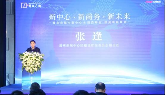 北京城市副中心投资领袖峰会在成大广场圆满举行