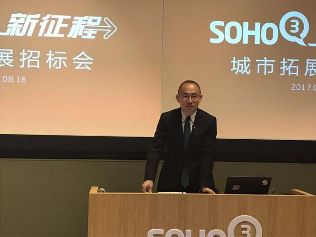 SOHO 3Q的新征程:开启全国拓展
