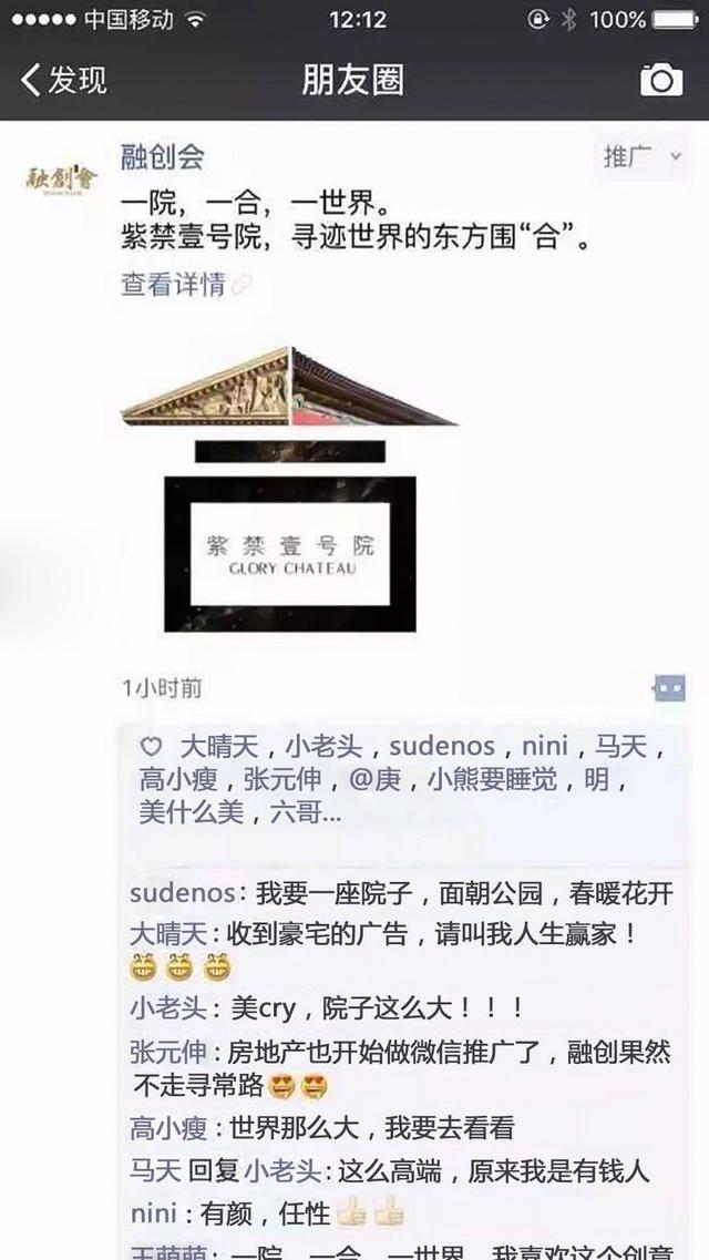 活动 | 紫禁壹号院朋友圈广告再掀转发热潮