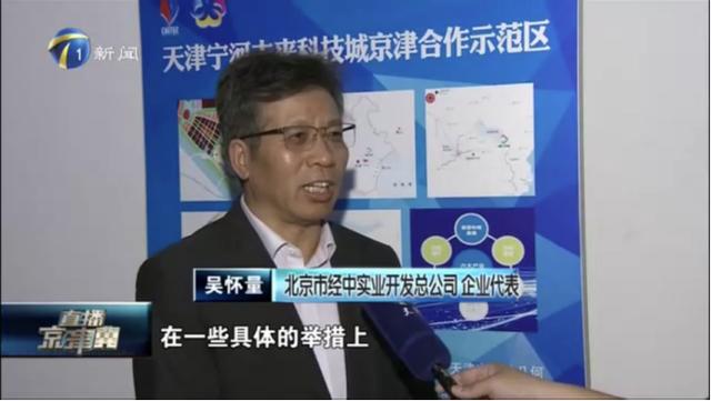 首创经中发力京津产业联动 京津合作示范区成亮点