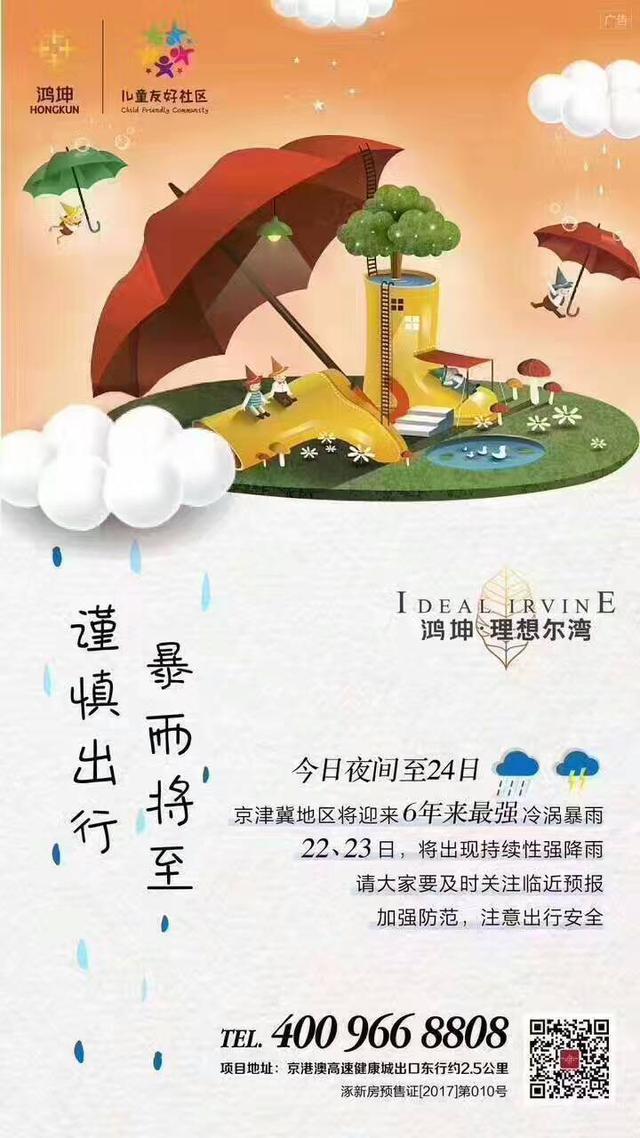 谁说北京不下雨?检验真爱的时刻到了