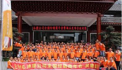 恒温速热式第一品牌-沐克 全国经销商年会在湖南凤凰圆满落幕