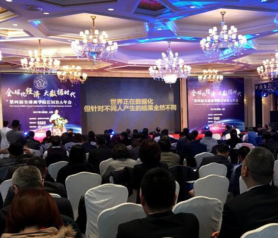 第四届全球商学院EMBA年会成功举办