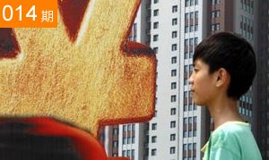 【B面】致北京刚需:你买下的可能是你今生唯一一套房产