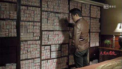 """我该怎么花""""赵处长""""的二亿四千万"""