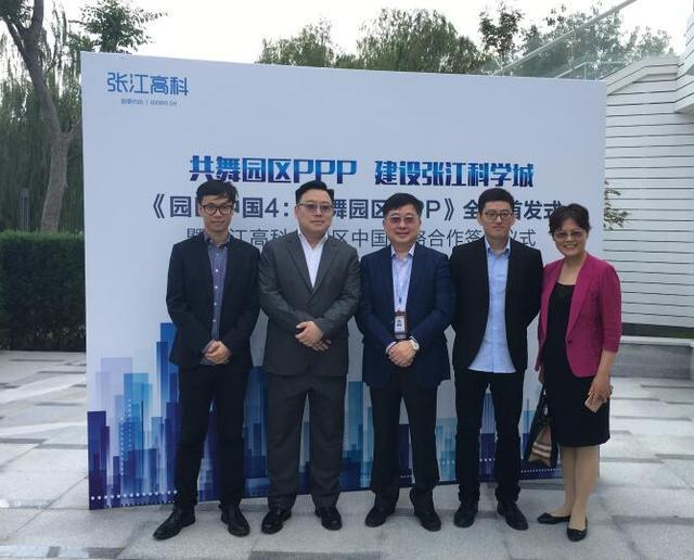 张江高科牵手园区中国 产业地产抱团发展成主流