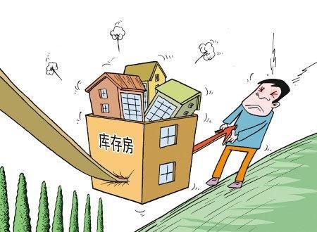 一线城市楼市库存增长四成住房投资投机全面退潮