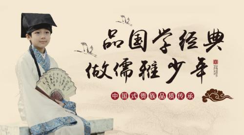 珠江紫宸山再现儒家道德教育 感受中式贵族品质传承