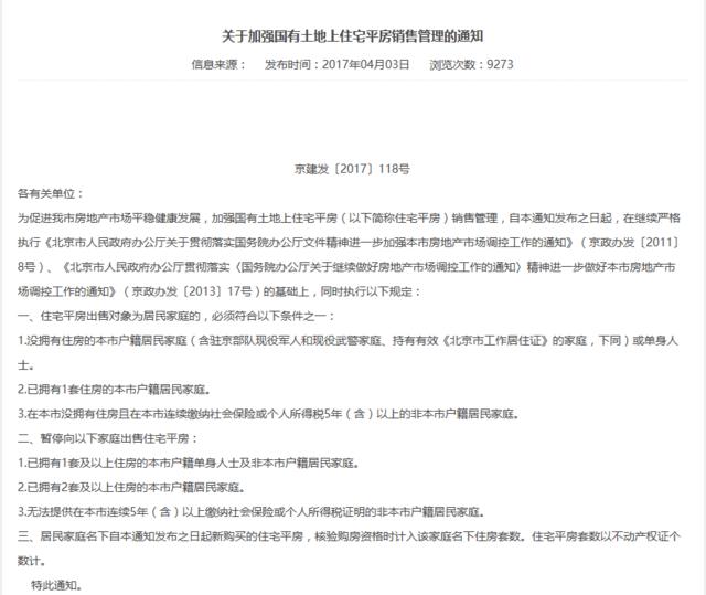 北京市住建委:国有土地上住宅平房纳入限购范围