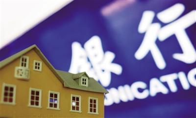 北京首套房贷款 利率最低上浮5%