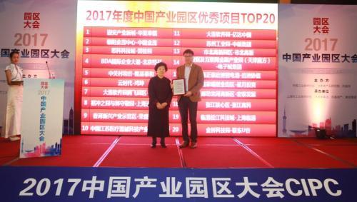 释放园区价值 鸿坤产业闪耀2017中国产业园区大会