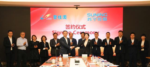 双世界500强联手 碧桂园携苏宁打造O2O智慧社区