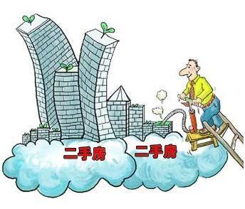 购房宝典:二手房交易中有哪些税收优惠政策