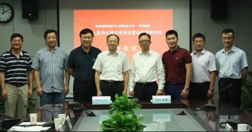 强强联合|鸿坤集团与南京地铁达成战略合作