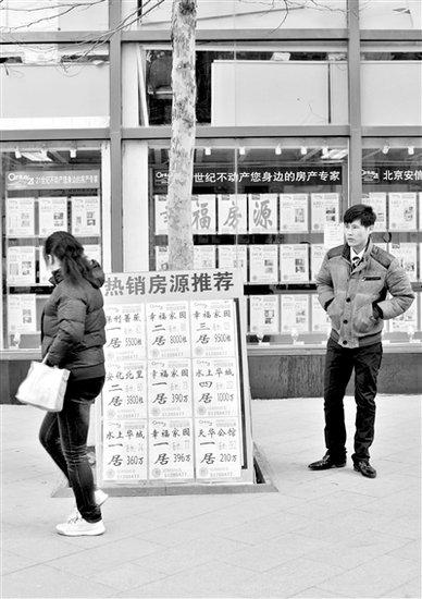 北京拟禁止中介代收房租 续租不得再收佣金
