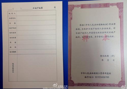 新不动产登记证书曝光 湖南三地居民年底或换房本