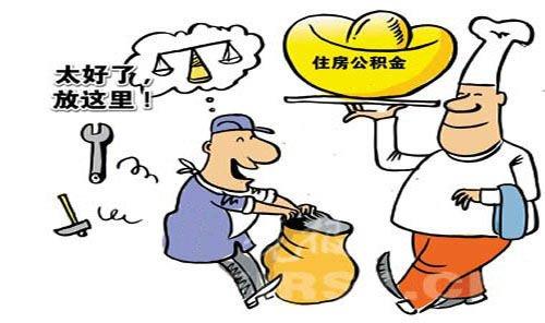 侃房哥:关于公积金商转公那些事儿 你知道多少?