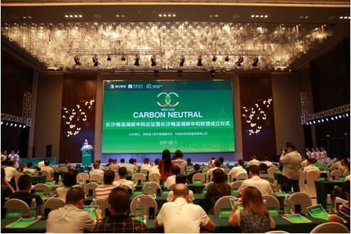 """碳中和联盟成立 金茂实现首个城市运营项目""""碳中和"""""""